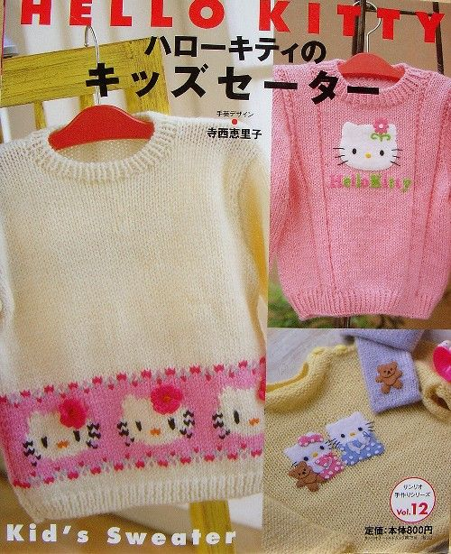 Rare Hello Kitty Kids Sweater/Japanese Crochet Knitting Book/409